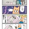 【犬漫画】パグの夏の風物詩「へそ天開き」