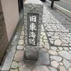 東海道川崎宿を歩く