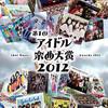第 1 回アイドル楽曲大賞 2012 投票