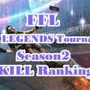 FFL APEX LEGENDS Tournaments Season2 出場選手キル数ランキング一覧