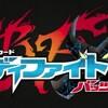 アニ感【バディファイト×第1話・最強の魔王竜!その名はバッツ!!】感想