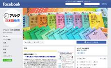 フォローして役立つ!「アルク 日本語教育」Facebookページ