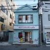 元町中華街・石川町「KOTOBUKI cafe(コトブキカフェ)」~台湾や香港の器でお食事・お茶を楽しめるカフェ~