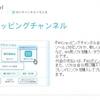 数々の傑作が集った「Wiiショッピングチャンネル」が2019年1月31日に終了へ。ポイント追加は来年3月まで