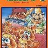 今MSXのぽんぽこパンというゲームにとんでもないことが起こっている?