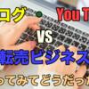 【ブログ・You Tubeをやろうとしている人へ】ebay転売のプロが、『ブログ・You Tube』をやってみて、実感したことを語ってみた。