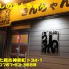 うれしのきんちゃん~2015年2月19杯目~