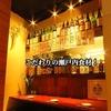 【オススメ5店】高松市中心部(香川)にある創作和食が人気のお店