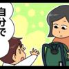 【4コマ】園バッグの悲劇