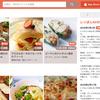 レシピアプリおすすめランキング11選【比較、無料、献立、動画】