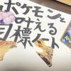 ポケモンGO日記8日目 7月31日編