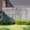 万葉歌碑を訪ねて(その824)―高岡市伏木一宮 高岡市万葉歴史館―万葉集 巻十七 三九八五