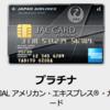【JALカード/AMEX発行】モッピーにて10,000pt|なぜ話題にならない??