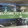 【エチオピア】入国!アディスアベバからメケレへ