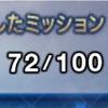 【FGO】650日目になりました他プリズマ☆イリヤ進捗状況&召喚結果