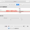 今更だけど Thunderbolt ケーブルを使って iMac を MacBook Pro の外付けモニタにしてみた