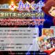 TVアニメ「カイトアンサ」とコラボ実施!