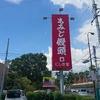 25才の暇なOLが女1人で名古屋から鹿児島までヒッチハイクしたら黒字化した経緯まとめ【第6話:たつの市→下関!ラッキー!】
