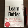 【1枚でわかる】『Learn Better』アーリック・ボーザー