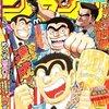 「こち亀」が終わったが秋本先生の漫画は終わらない
