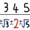 平方根その2 大小~循環小数 中3数学