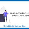 MySQLの約30億レコードをRedshiftにDMSでニアリアルタイム同期した