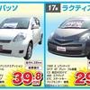 茨城トヨタ境店 U-Carの日のご案内