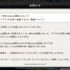〈ツイステ〉一部Android端末においてアプリが正常に起動できない現象を確認