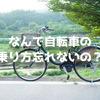 なんで自転車に乗れるようになると、大人になってもずっと乗れるの?