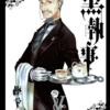 【考察】黒執事のタナカさんの正体/時系列から見る、当時のイギリスに日本人が存在するという矛盾と謎