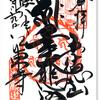 馬頭と馬券と魚寅のブツブツ! 〜江東観音「江東寺」の御朱印(東京・隅田区)