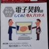 【法務】ビジネス法務 2020年4月号 感想