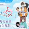 5/17(月)無料ライブ配信予定!