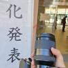 【レンズレンタル】学校イベント用に便利ズームSONY FE24-240mmをレンタル