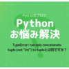 "「TypeError: can only concatenate tuple (not ""int"") to tupleとは何ですか?」"