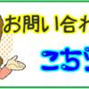 沖縄県リザーブストック勉強会のお知らせ