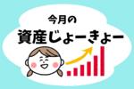 【投資】2021年8月 月次評価