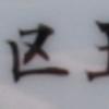 【世田谷区】玉川中町