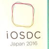 iOSDC Japan 2016 の感想 ☆*:.。.