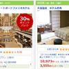 楽天スーパーDEALでホテルの宿泊料金30%~40%ポイント還元キャンペーン ♪ 普通に去年利用したホテルありますけど・・・(驚)