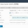 VMware Cloud on AWS で Veeam バックアップを使う