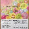 たこ足配線グループ展Vol.11開催お知らせ