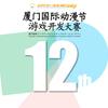 「厦門国際アニメマンガフェスティバルゲームコンテスト」が作品募集中!