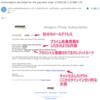 【注意喚起】amazon.co.uk からのフィッシング詐欺にご注意【amazon prime偽装】