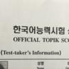 TOPIKⅡ(トピック)勉強法~5級に合格しました~