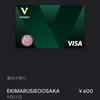 Google Payで VISAタッチ