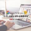 【2019年11月】Googleアドセンス「サイトの停止または利用不可」で不承認から合格までの道