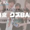【6/100人目】佐々木ゴウ先生 東京『クズBAR』に行ったが覚えてもらえなかった。