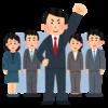 【書評】稲盛和夫経営講演選集 リーダーのあるべき姿。飲み会で部下を知る