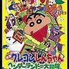 映画『クレヨンしんちゃん ヘンダーランドの大冒険』あらすじと感想-ホラー映画で子供のトラウマ